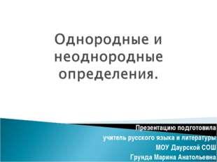 Презентацию подготовила учитель русского языка и литературы МОУ Даурской СОШ