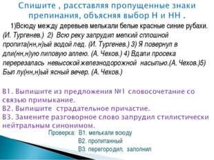 1)Всюду между деревьев мелькали белые красные синие рубахи. (И. Тургенев.) 2)