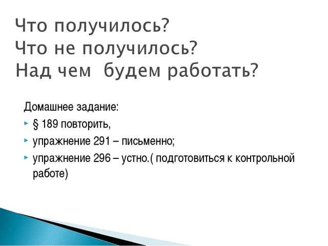 Домашнее задание: § 189 повторить, упражнение 291 – письменно; упражнение 296...