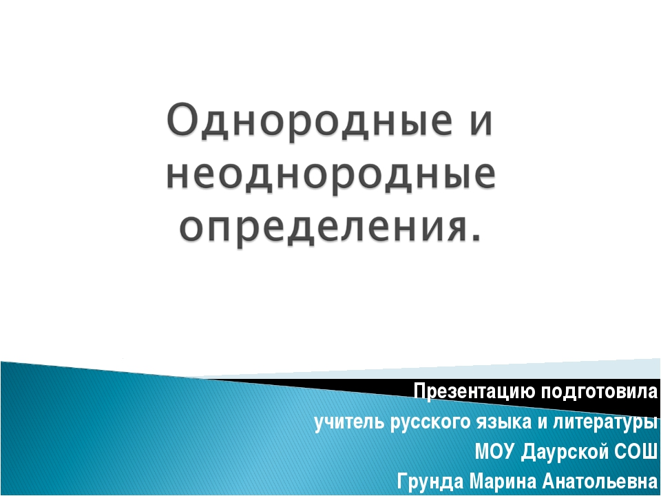 Презентацию подготовила учитель русского языка и литературы МОУ Даурской СОШ...