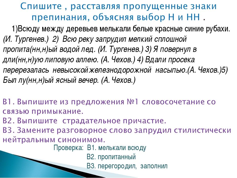 1)Всюду между деревьев мелькали белые красные синие рубахи. (И. Тургенев.) 2)...