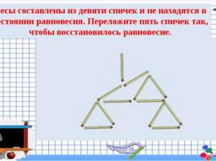 Весы составлены из девяти спичек и не находятся в состоянии равновесия. Перел