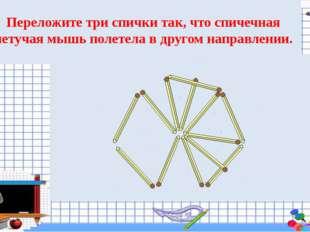 Переложите три спички так, что спичечная летучая мышь полетела в другом напр