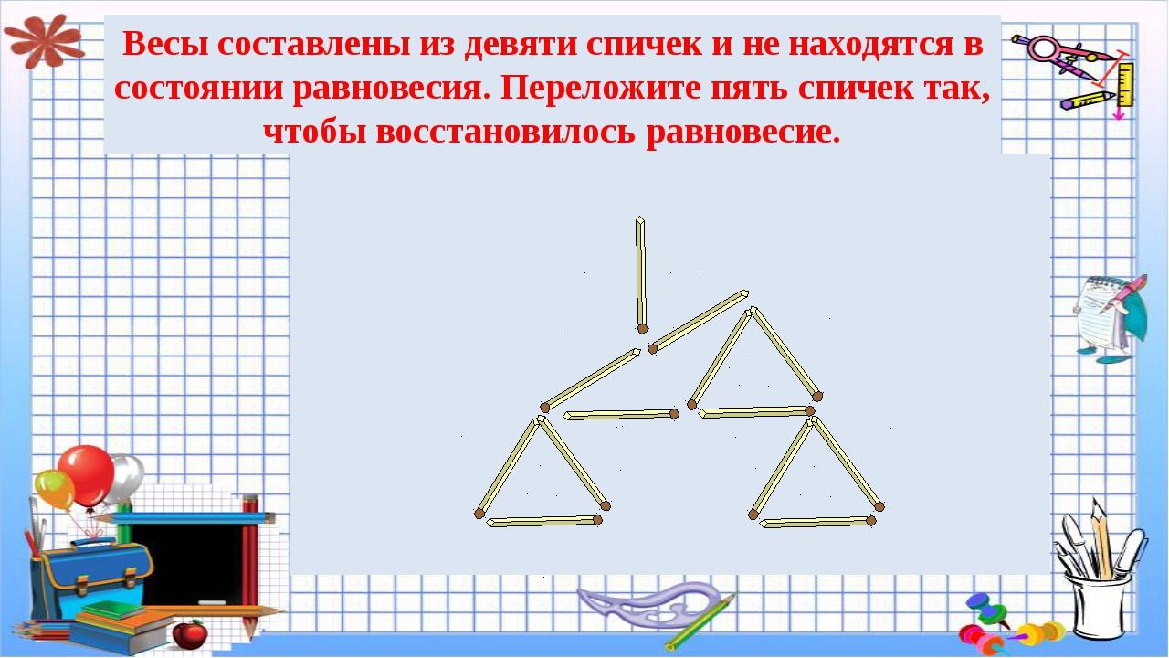Весы составлены из девяти спичек и не находятся в состоянии равновесия. Перел...