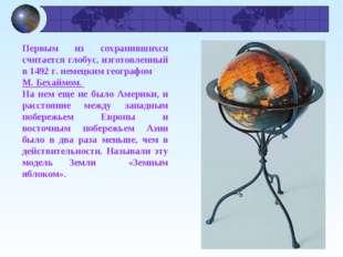 Первым из сохранившихся считается глобус, изготовленный в 1492 г. немецким ге
