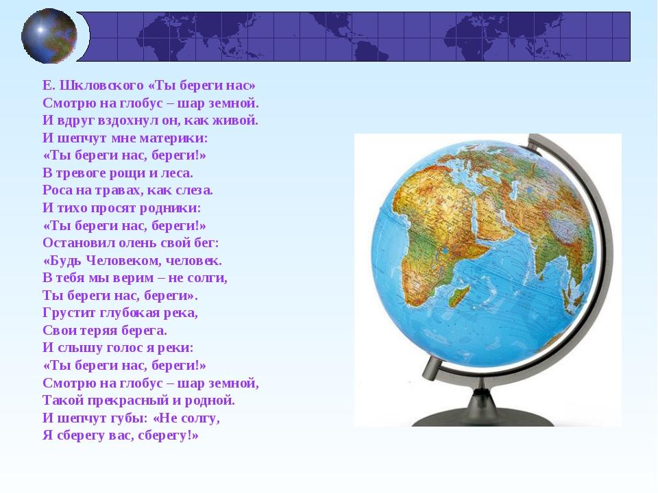 Е. Шкловского «Ты береги нас» Смотрю на глобус – шар земной. И вдруг вздохнул...