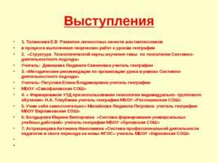 Выступления 1. Толмачева Е.В Развитие личностных качеств шестиклассников в пр