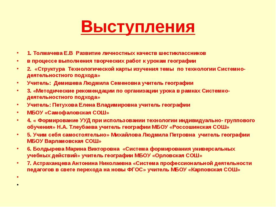 Выступления 1. Толмачева Е.В Развитие личностных качеств шестиклассников в пр...