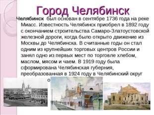 Город Челябинск Челябинск был основан в сентябре 1736 года на реке Миасс. Изв