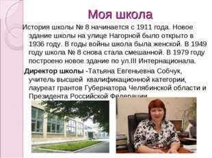 Моя школа История школы № 8 начинается с 1911 года. Новое здание школы на ули