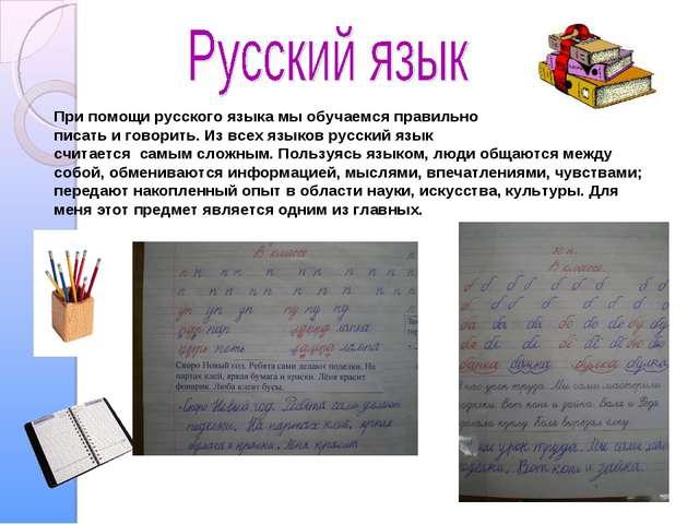 При помощи русского языка мы обучаемся правильно писать и говорить. Из всех я...