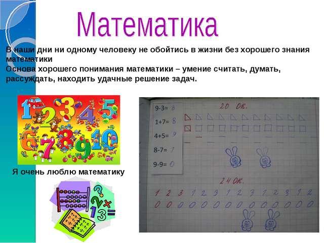 В наши дни ни одному человеку не обойтись в жизни без хорошего знания математ...