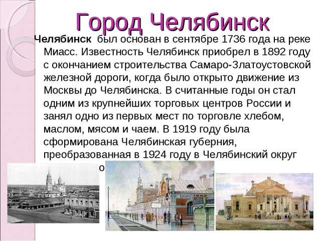 Город Челябинск Челябинск был основан в сентябре 1736 года на реке Миасс. Изв...