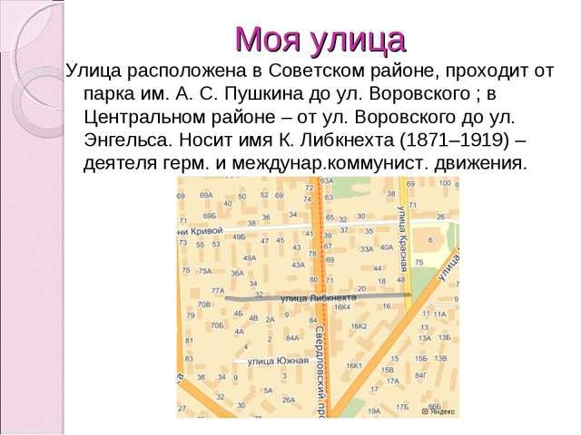 Моя улица Улица расположена в Советском районе, проходит от парка им. А. С. П...