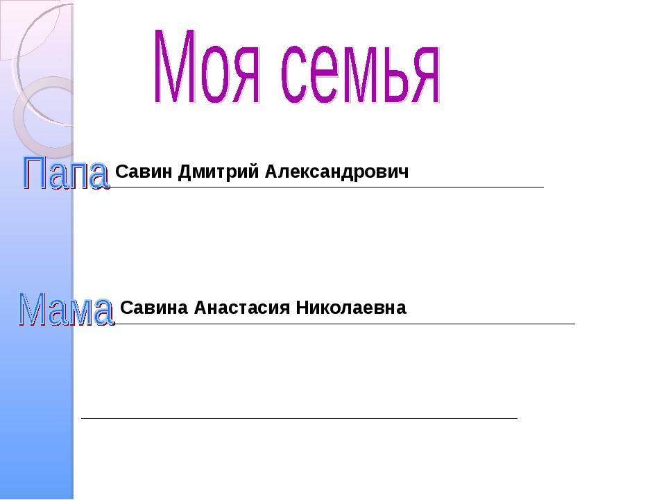 Савин Дмитрий Александрович Савина Анастасия Николаевна