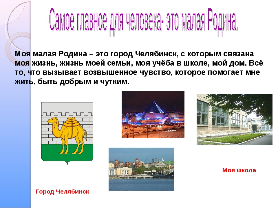 Моя малая Родина – это город Челябинск, с которым связана моя жизнь, жизнь мо...