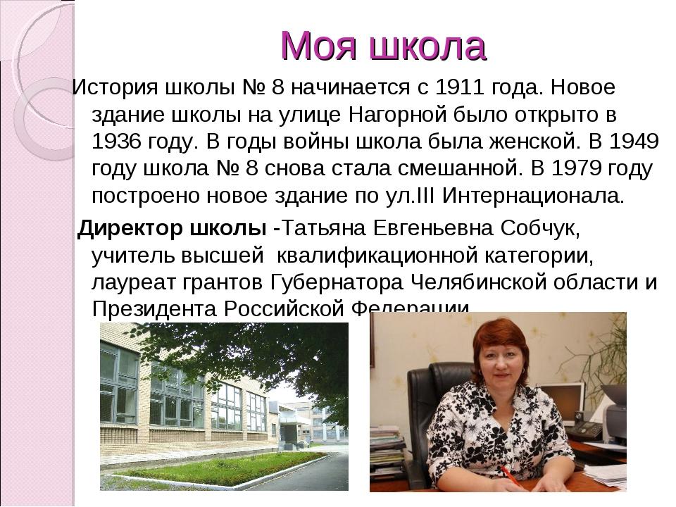 Моя школа История школы № 8 начинается с 1911 года. Новое здание школы на ули...