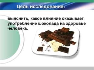 выяснить, какое влияние оказывает употребление шоколада на здоровье человека
