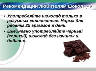 Употребляйте шоколад только в разумных количествах. Норма для ребенка 25 грам