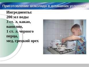 Приготовление шоколада в домашних условиях Ингредиенты: 200 мл воды 3 ст. л.