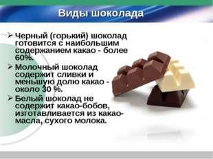 Черный (горький) шоколад готовится с наибольшим содержанием какао - более 60%