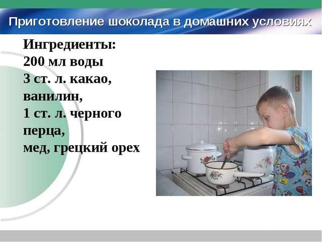 Приготовление шоколада в домашних условиях Ингредиенты: 200 мл воды 3 ст. л....