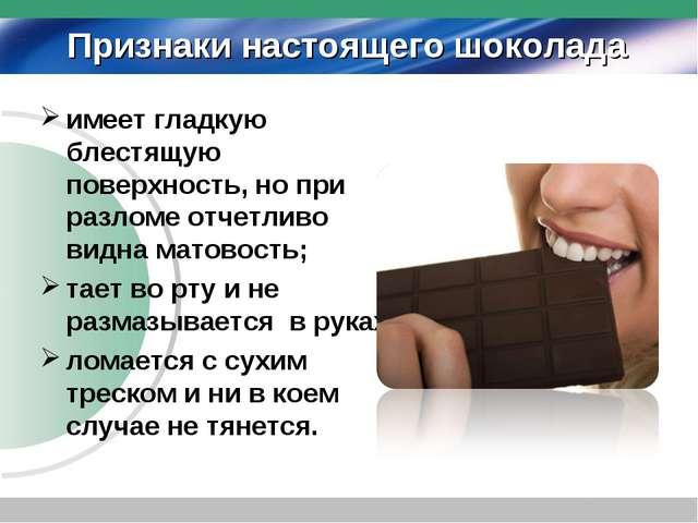 Признаки настоящего шоколада имеет гладкую блестящую поверхность, но при разл...