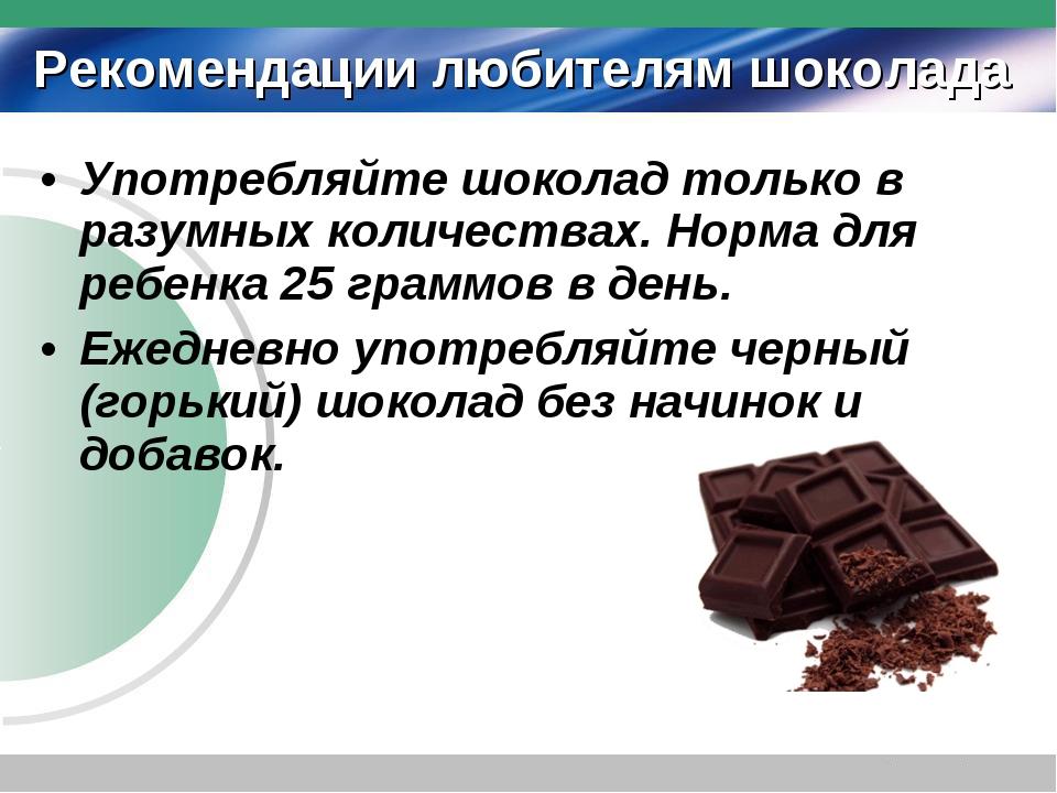 Употребляйте шоколад только в разумных количествах. Норма для ребенка 25 грам...