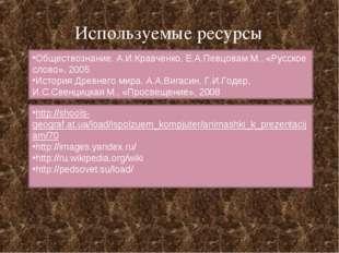 Используемые ресурсы Обществознание. А.И.Кравченко, Е.А.Певцовам М., «Русское