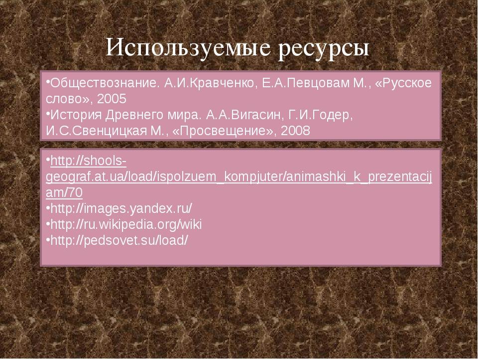 Используемые ресурсы Обществознание. А.И.Кравченко, Е.А.Певцовам М., «Русское...
