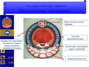 Государственные символы Республики Калмыкия Мир и согласие со всеми народами