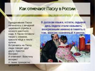 Как отмечают Пасху в России Празднование Пасхи начиналось с вечерней церковно