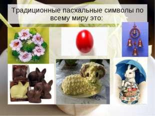 Традиционные пасхальные символы по всему миру это: