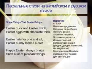 Пасхальные стихи на английском и русском языках Some Things That Easter Bring