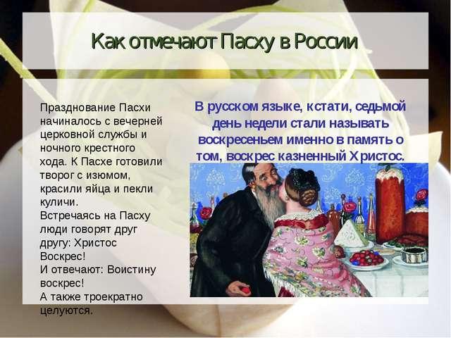Как отмечают Пасху в России Празднование Пасхи начиналось с вечерней церковно...