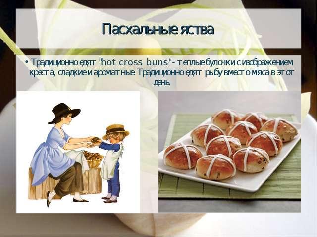 """Пасхальные яства Традиционно едят """"hot cross buns"""" - теплые булочки с изображ..."""