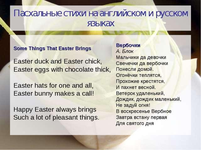 Пасхальные стихи на английском и русском языках Some Things That Easter Bring...