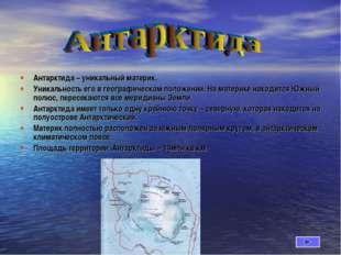 Антарктида – уникальный материк. Уникальность его в географическом положении.