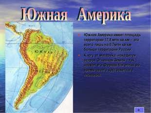 Южная Америка имеет площадь территории 17,8 млн кв.км – это всего лишь на 0,7