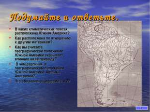 Подумайте и ответьте. В каких климатических поясах расположена Южная Америка?
