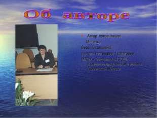 Автор презентации: Мотенко Вера Николаевна учитель географии 1 категории МАО