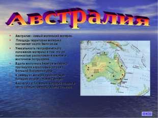 Австралия - самый маленький материк. Площадь территории материка составляет о