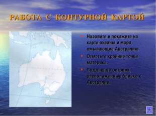 РАБОТА С КОНТУРНОЙ КАРТОЙ Назовите и покажите на карте океаны и моря, омывающ