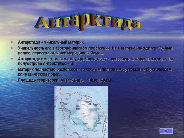 Антарктида – уникальный материк. Уникальность его в географическом положении....