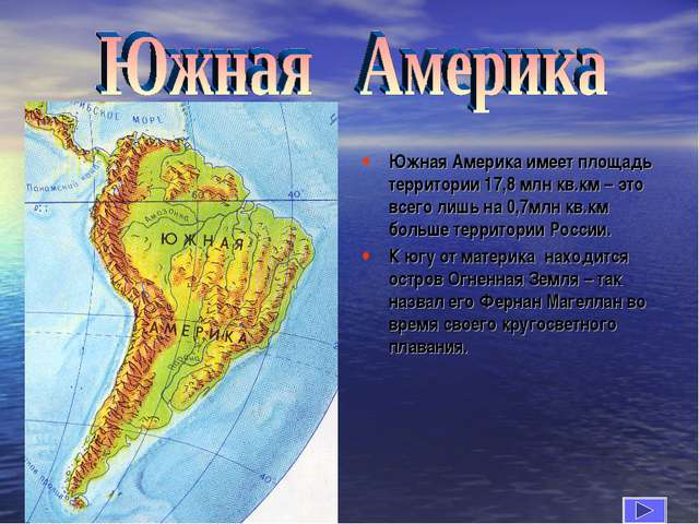 Южная Америка имеет площадь территории 17,8 млн кв.км – это всего лишь на 0,7...