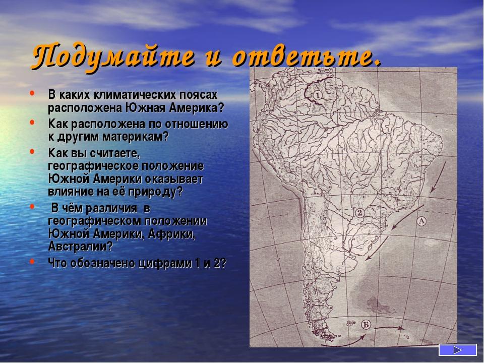 Подумайте и ответьте. В каких климатических поясах расположена Южная Америка?...