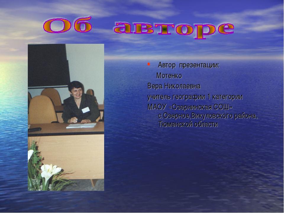 Автор презентации: Мотенко Вера Николаевна учитель географии 1 категории МАО...