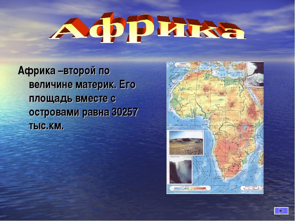 Африка –второй по величине материк. Его площадь вместе с островами равна 3025...