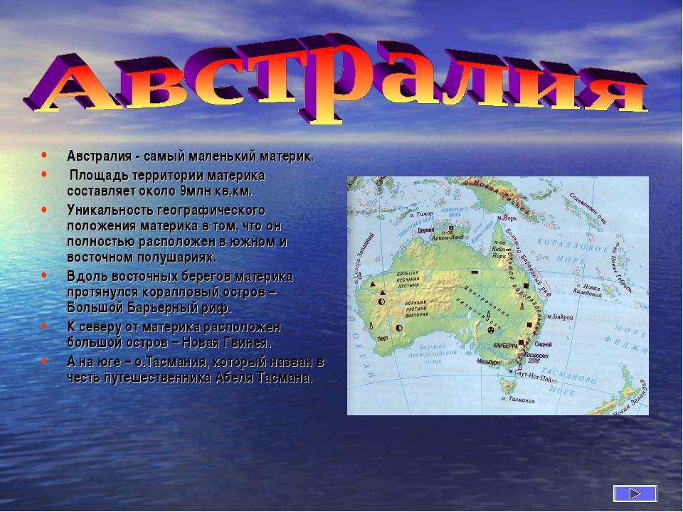 Австралия - самый маленький материк. Площадь территории материка составляет о...