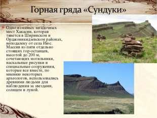 Одно из самых загадочных мест Хакасии, которая тянется в Ширинском и Орджоник